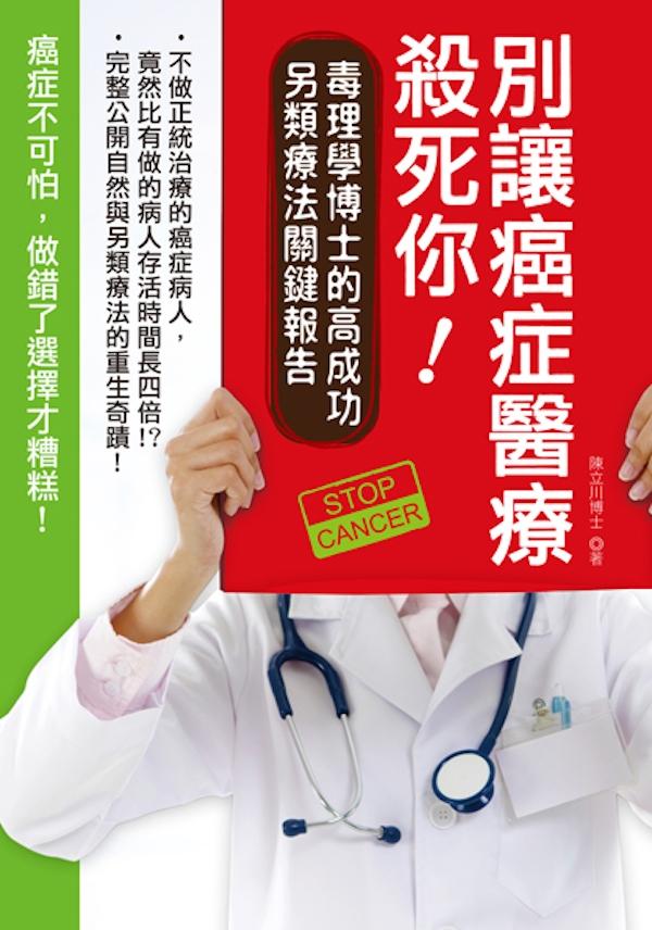 《別讓癌症醫療殺死你!:毒理學博士的高成功另類療法關鍵報告》...
