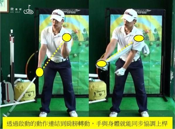 穩定擊球系列-啟桿連結身體轉動訓練讓上桿更協調且輕鬆轉動...