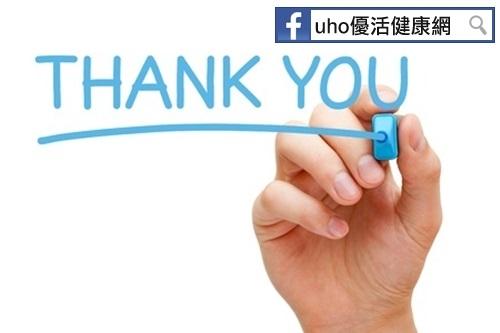 研究:多說「謝謝」有助於降低心臟病風險...