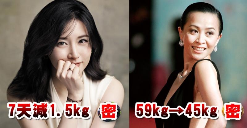 李英愛靠吃這個,7天瘦1.5公斤!!劉嘉玲健康瘦,從59→4...