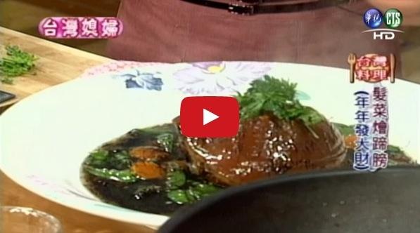 巧手料理台灣媳婦:髮菜燴蹄膀...