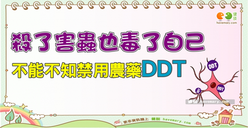 認識DDT 食安問題農藥篇2...
