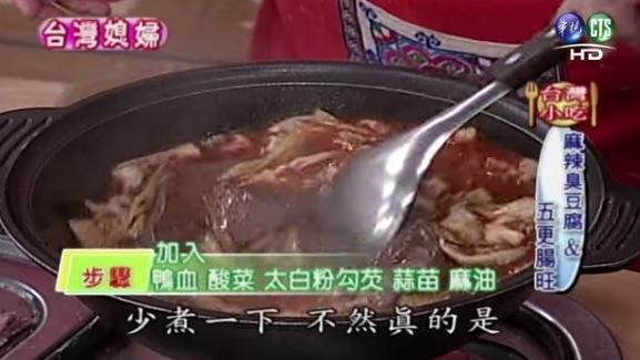 巧手料理台灣媳婦:麻辣臭豆腐、五更腸旺...