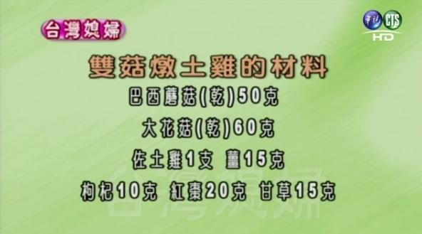 巧手料理-台灣媳婦:雙菇燉土雞...