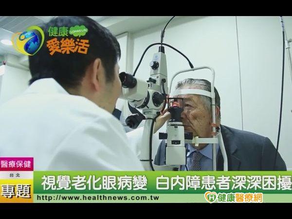 視覺老化眼病變白內障患者深深困擾...