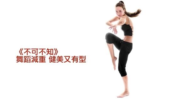 《不可不知》舞蹈減重健美又有型...