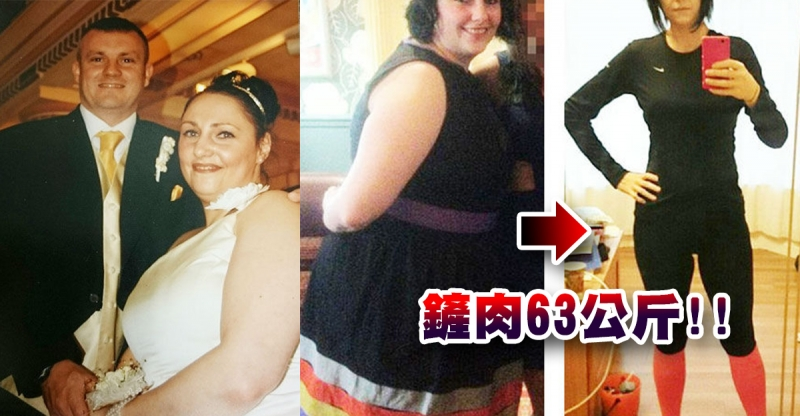 她是5個孩子的媽,朋友叫她〝母牛〞讓她下定決心減肥!!靠這一...