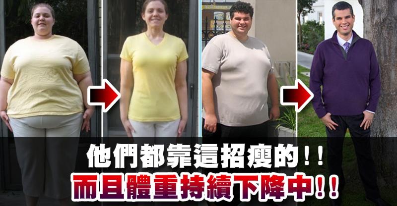 不想運動不想節食但又想減肥怎麼辦?!懶人減肥法,讓你瘦的健康...