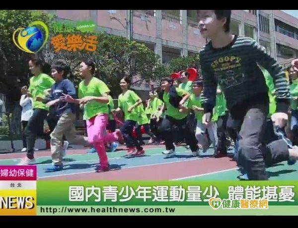 國內青少年運動量少體能堪憂...
