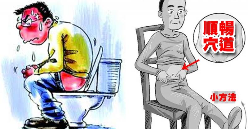沒空煮清腸湯、外食、蔬果攝取少的人必學!!!3個動作改善便秘...