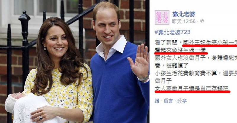 〝女人要做月子自己存錢吧〞因凱特王妃而起的坐月子之戰!!坐月...