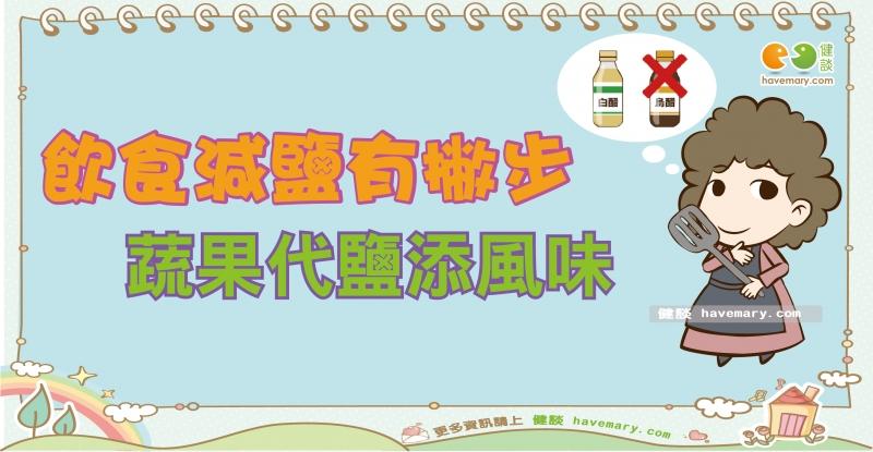 飲食減鹽六訣(上)|三高族飲食篇4...