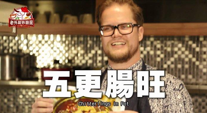 【老外氣炸廚房】五更腸旺佐「神秘食材」,媽媽你敢吃嗎?...