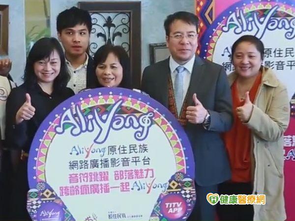Aliyang廣播平台以聲音傳承文化...