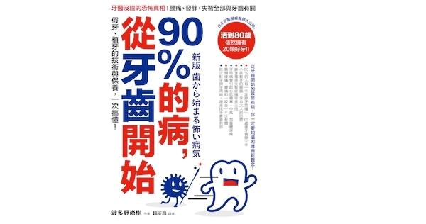 《90%的病,從牙齒開始》牙醫沒說的恐怖真相!...