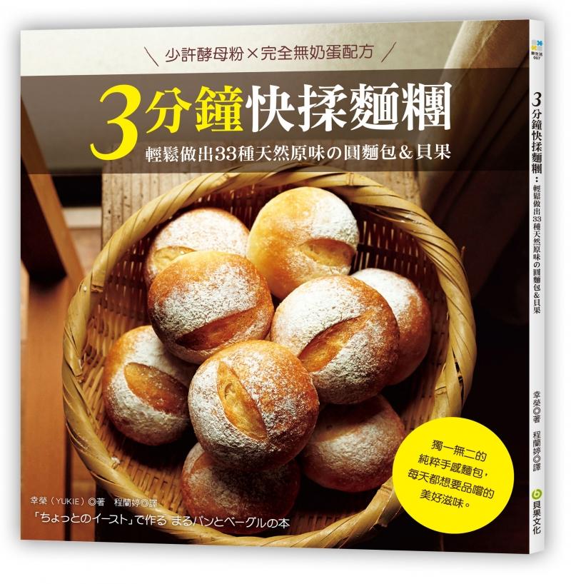 美食在家DIY:貝果-圓圓胖胖、表面微亮,讓人難以抗拒-《3...