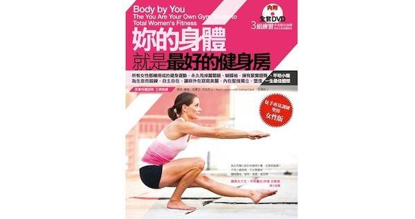 局部雕塑和輕量/高次數效率的迷思 《妳的身體就是最好的健身房...