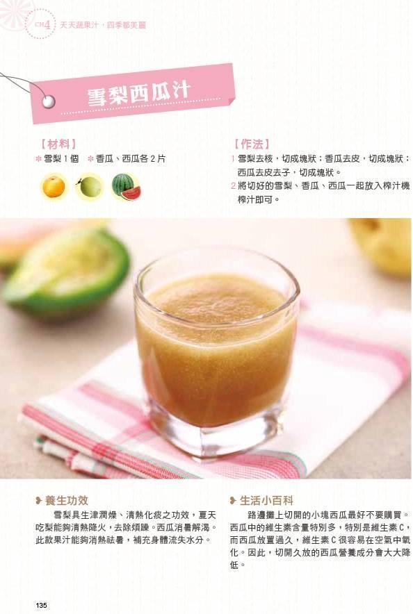 清熱消暑:雪梨西瓜汁|《13億人都在喝的對症排毒蔬果汁》...