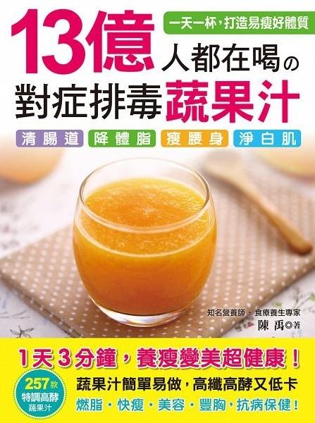 13億人都在喝的對症排毒蔬果汁:專業營養師嚴選,257款特調...