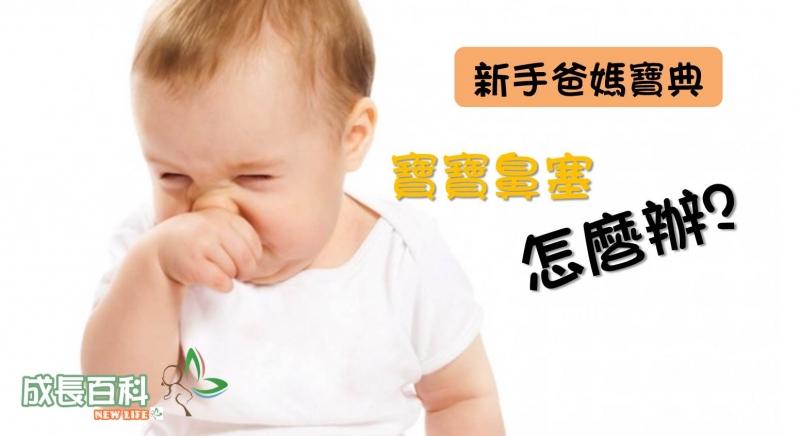 寶寶鼻塞怎麼辦?...