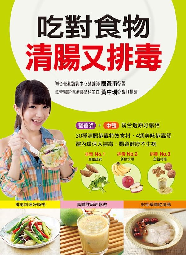 吃對食物腸道排毒最有效營養師專家推薦:番薯葉...