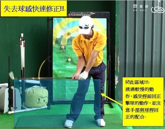 穩定擊球系列-感受桿面回正觸球找回觸球良好節奏...