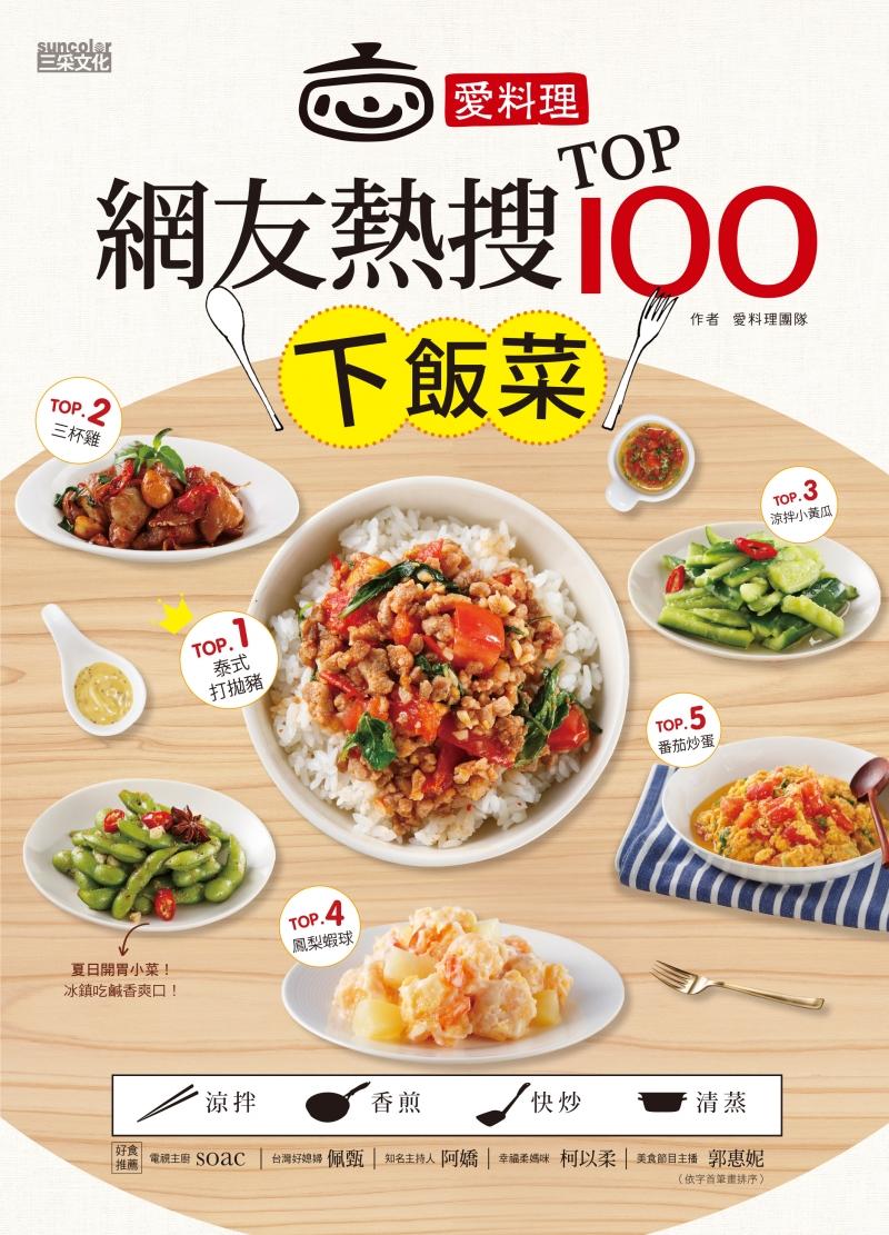 百萬網友票選最愛,在家輕鬆做出100道名店下飯菜!...