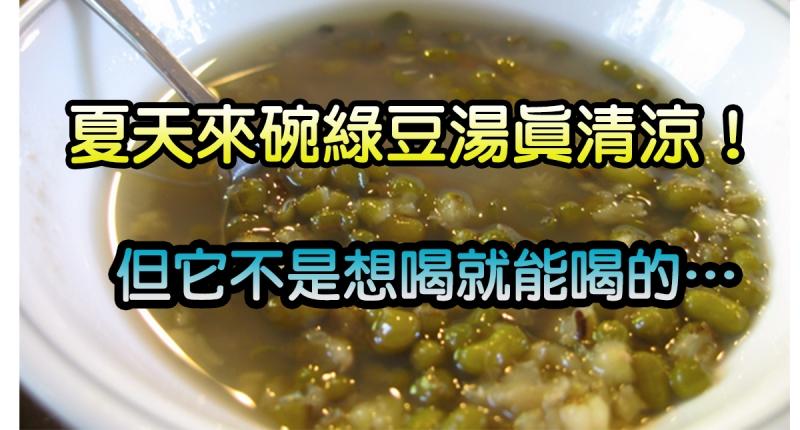 夏天來碗「綠豆湯」真清涼!但它不是想喝就能喝的…這些人喝了會...