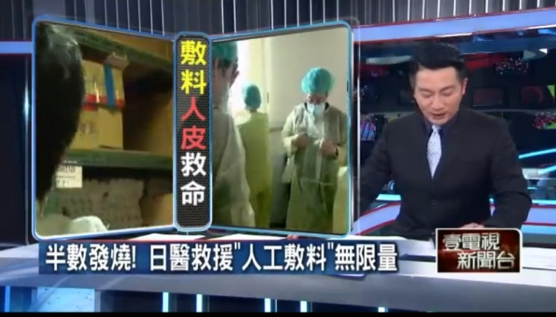 「給日本捐了一次記到現在,給中國捐了幾次飛彈還在」...