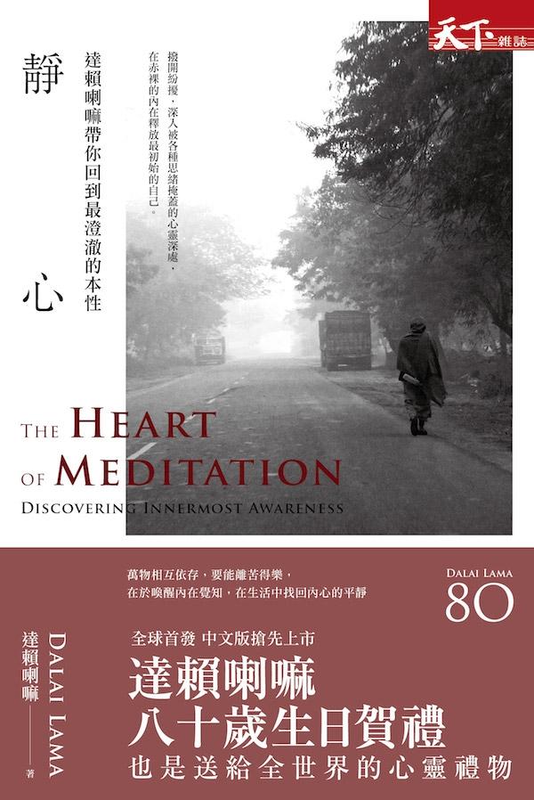 互信、尊重、愛|《靜心:達賴喇嘛帶你回到最澄澈的本性》...