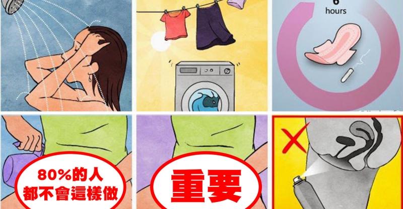女性生理期間衛生注意事項,有80%的女生沒有做到!!請一定分...