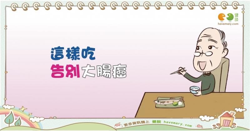 大腸直腸癌的日常保健:飲食篇...