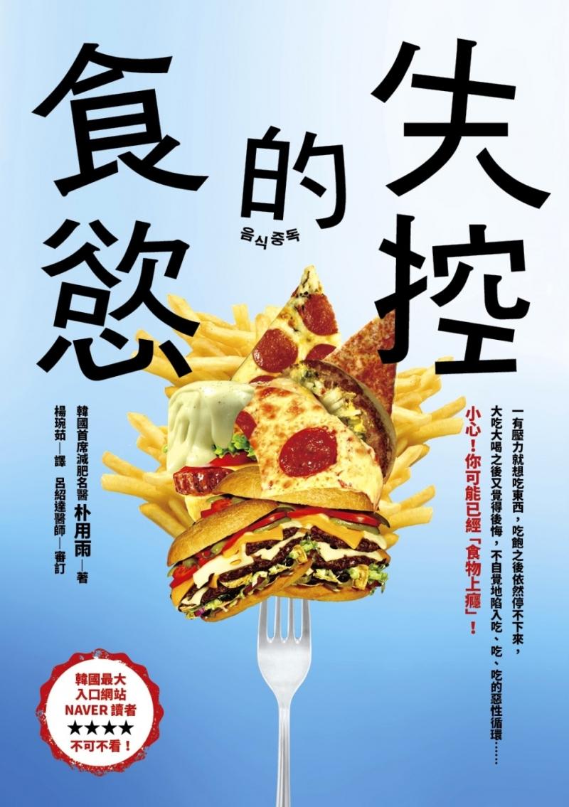 食物成癮的四大類型②衝動型...
