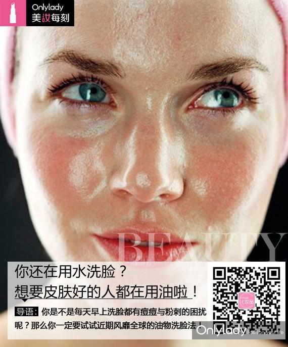 風靡全球!一周只用油洗臉皮膚竟神奇變好...