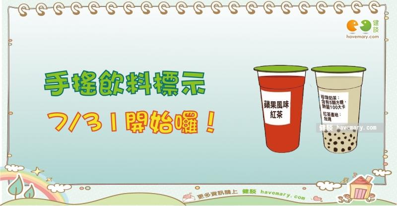 手搖杯飲料新版告示7/31上路|全民愛健康標示篇3...