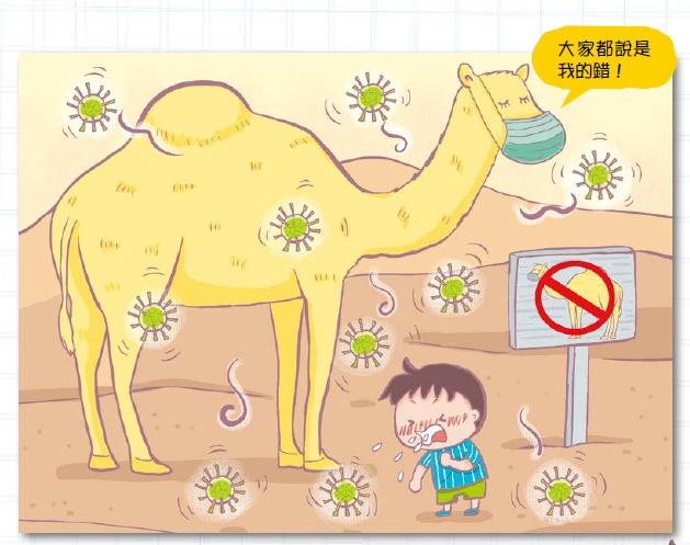 韓國MERS大爆發!原來人類早已和這種病毒交手過.........