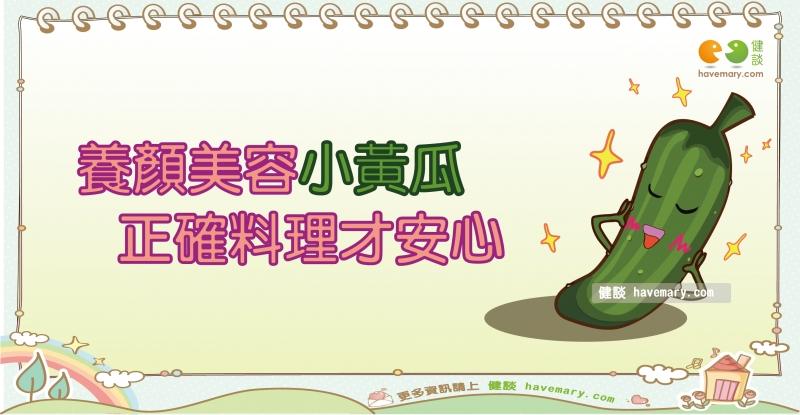 小黃瓜營養與料理方式|營養教室蔬食篇2...
