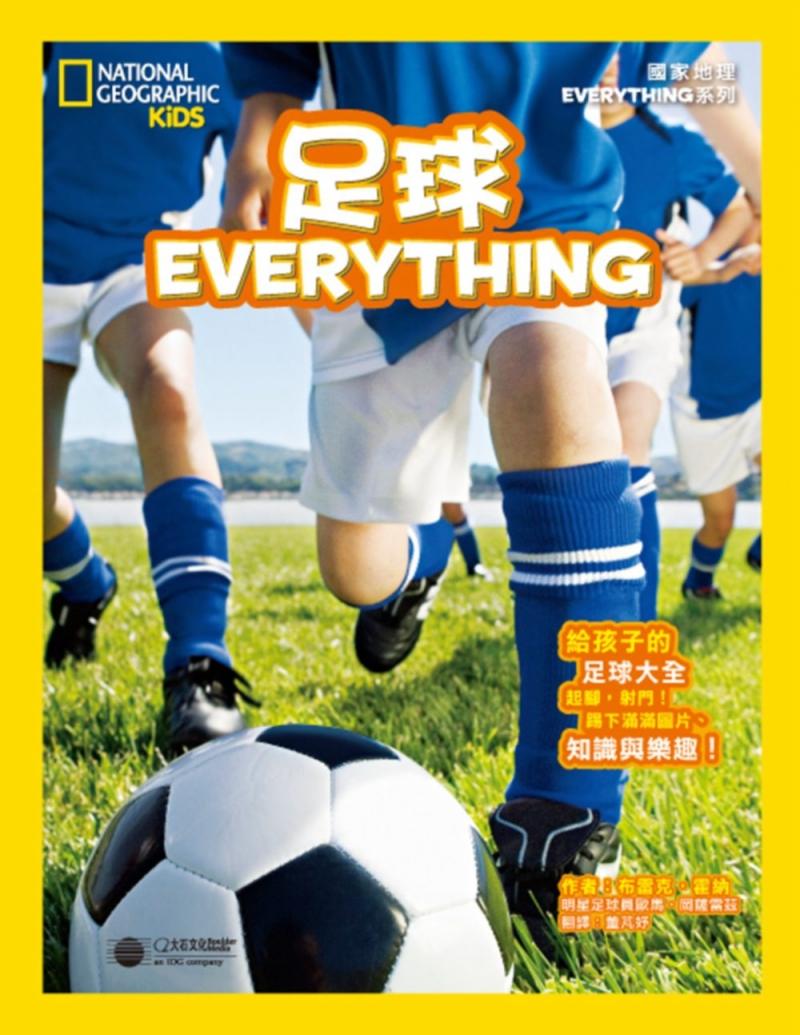 給孩子的足球大全《國家地理兒童百科:足球》!起腳、射門、踢下...