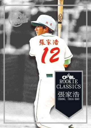 跨越世紀千禧年的中華職棒選秀狀元張家浩...