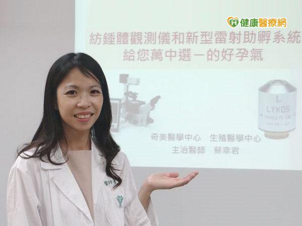 新型雷射助孵儀提高試管嬰兒成功率...