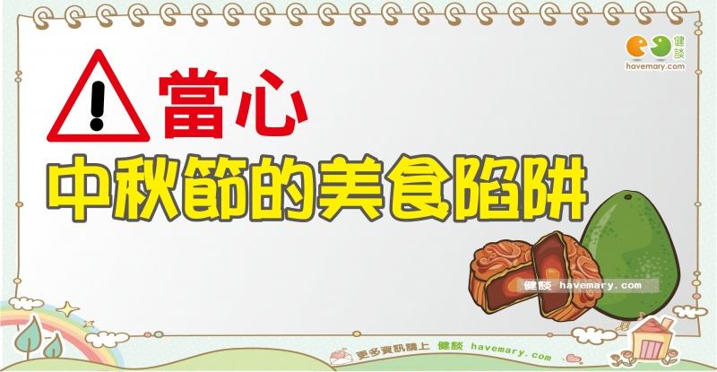 中秋美食陷阱|全民愛健康潔牙篇4...
