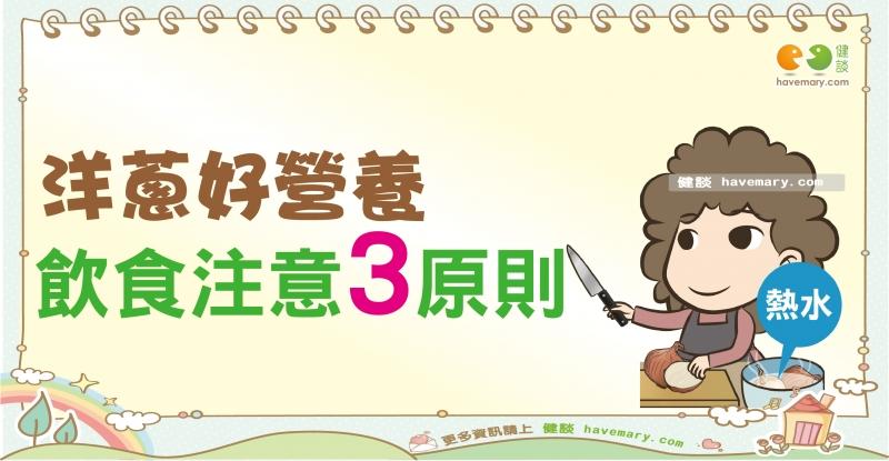 洋蔥的營養價值 營養教室蔬食篇6...