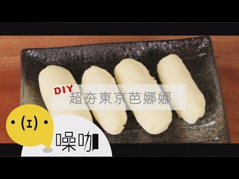 不用飛日本買!東京芭娜娜DIY就是這麼簡單...