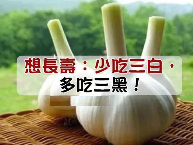 【想長壽:少吃三白,多吃三黑!】...