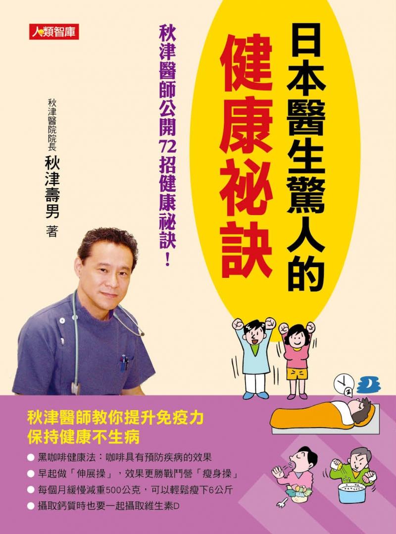「一天只能吃一顆蛋」的說法是錯的《日本醫生驚人的健康祕訣》...