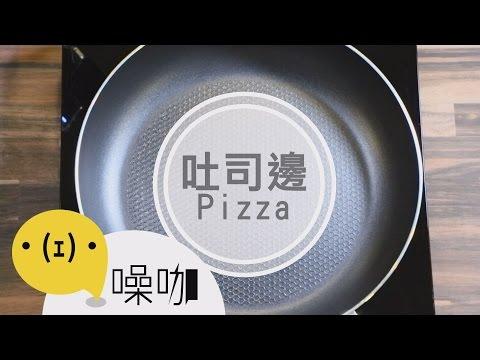吐司邊別丟!簡單小步驟變身美味Pizza...