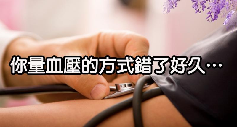 震驚!!我們「量血壓」的方式都錯了好久…要這樣量才對!!...