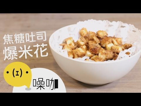 甜蜜蜜!焦糖吐司爆米花!...