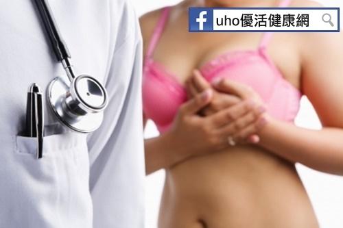 乳癌發生率高!女性必知的7大高風險群...快來看看妳是否入列...