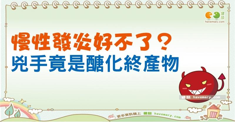 認識醣化終產物(AGEs)|全民愛健康醣化終產物1...